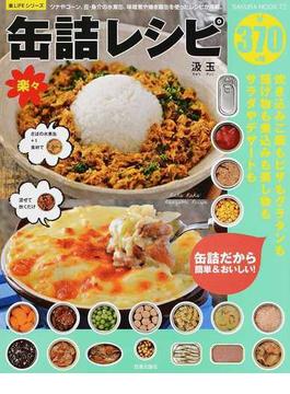 楽々缶詰レシピ(サクラムック)