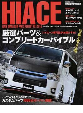 HIACE BRAND−NEW PARTS PERFECT FILE 2014 最新4型&3型厳選パーツ&コンプリートカーバイブル(CARTOPMOOK)