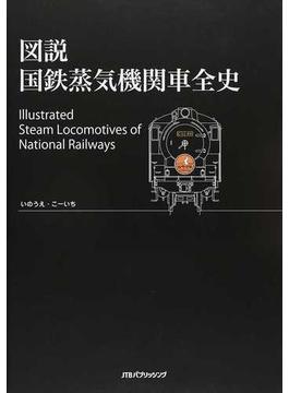 図説国鉄蒸気機関車全史