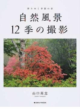 自然風景12季の撮影 移りゆく季節の彩(日本カメラMOOK)