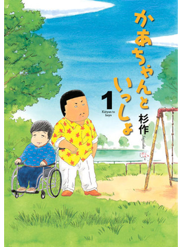 かあちゃんといっしょ 1 (イブニングKC)(イブニングKC)