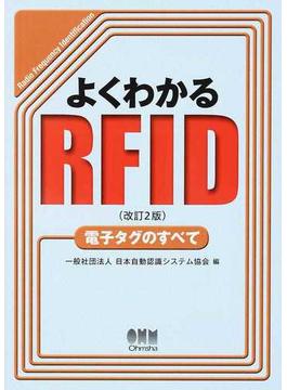 よくわかるRFID 電子タグのすべて 改訂2版