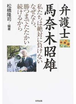 弁護士馬奈木昭雄 私たちは絶対に負けない なぜなら、勝つまでたたかい続けるから