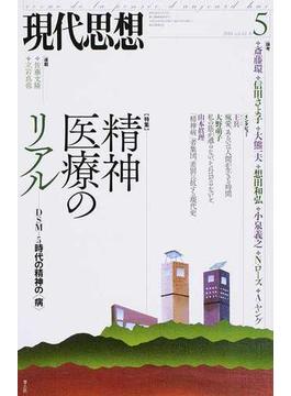 現代思想 vol.42−8 〈特集〉−精神医療のリアル