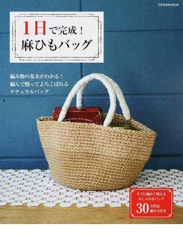 1日で完成!麻ひもバッグ すぐに編めて使えるおしゃれなバッグ全30作品編み方付き(タツミムック)