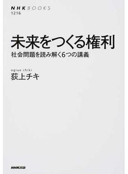 未来をつくる権利 社会問題を読み解く6つの講義(NHKブックス)