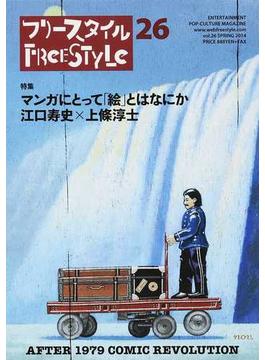 フリースタイル vol.26(2014SPRING) 特集マンガにとって「絵」とはなにか 江口寿史×上條淳士