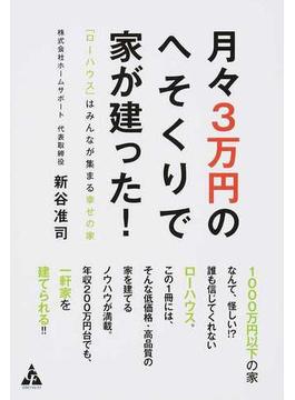 月々3万円のへそくりで家が建った! 「ローハウス」はみんなが集まる幸せの家