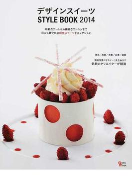 デザインスイーツSTYLE BOOK 2014 東京/大阪/京都/兵庫/滋賀 目にも鮮やかな創作スイーツをコレクション