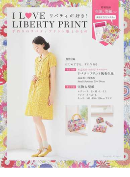 I L♥VE LIBERTY PRINT 手作りのリバティプリント服と小もの リバティが好き!