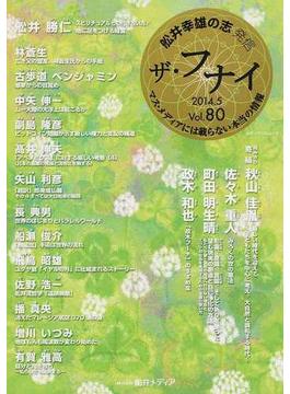 ザ・フナイ マス・メディアには載らない本当の情報 舩井幸雄の志発信 Vol.80(2014−5月号)