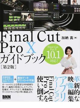 Final Cut Pro Ⅹガイドブック 第2版