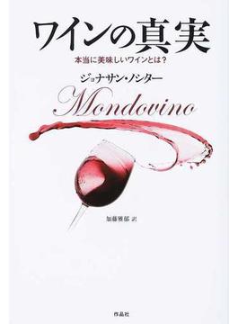 ワインの真実 本当に美味しいワインとは? Mondovino