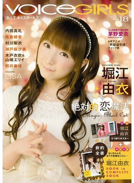B.L.T. VOICE GIRLS Vol.18