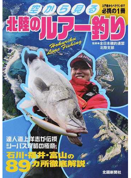 空から見る北陸のルアー釣り 入門者からベテランまで必携の1冊