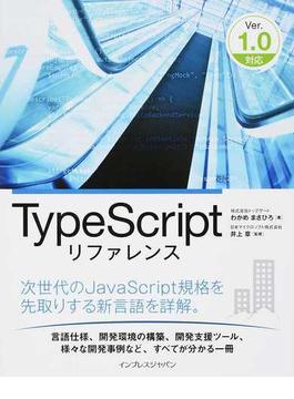 TypeScriptリファレンス