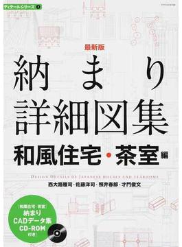 納まり詳細図集 和風住宅・茶室編 最新版