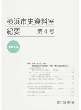 横浜市史資料室紀要 第4号(2014)