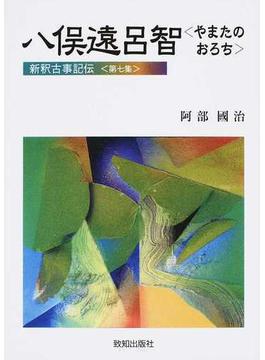 新釈古事記伝 第7集 八俣遠呂智