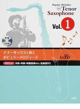 テナーサックスで吹くポピュラーメロディーズ In B【フラット】 Vol.1 やさしい洋楽・邦楽・映画音楽etc.名曲選50