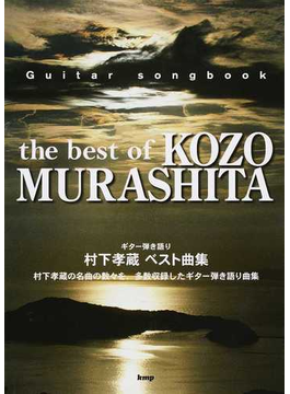 村下孝蔵ベスト曲集 村下孝蔵の名曲の数々を、多数収録したギター弾き語り曲集 2014