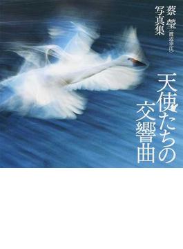 天使たちの交響曲 蔡瑩(渡辺幸江)写真集