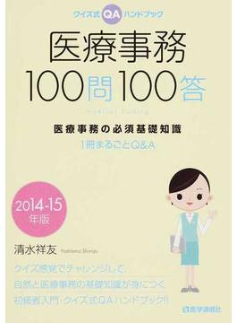 医療事務100問100答 クイズ式QAハンドブック 医療事務の必須基礎知識 1冊まるごとQ&A 2014−15年版