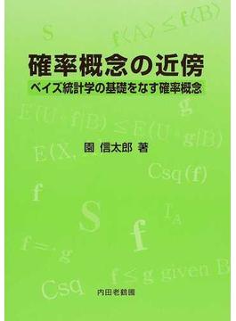 確率概念の近傍 ベイズ統計学の基礎をなす確率概念