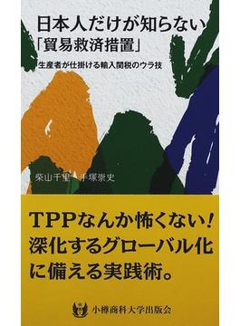 日本人だけが知らない「貿易救済措置」 生産者が仕掛ける輸入関税のウラ技