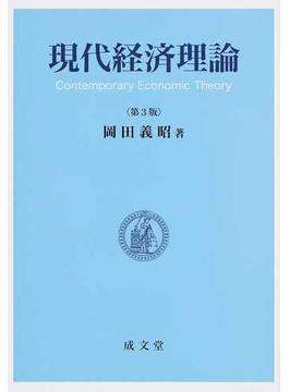 現代経済理論 第3版