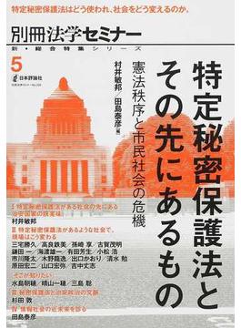 特定秘密保護法とその先にあるもの 憲法秩序と市民社会の危機