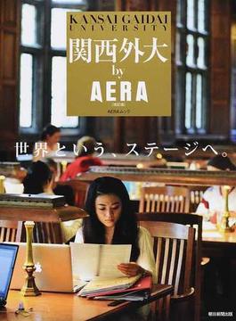 関西外大by AERA 世界という、ステージへ。 改訂版(AERAムック)
