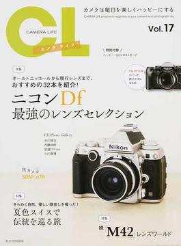 カメラ・ライフ Vol.17 ニコンDf最強のレンズセレクション(玄光社MOOK)
