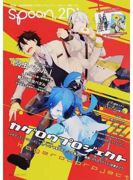 別冊spoon. vol.51 2Di(カドカワムック)