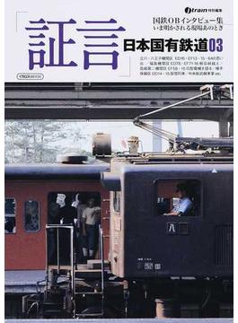 「証言」日本国有鉄道 国鉄OBインタビュー集 いま明かされる現場あのとき 03(イカロスMOOK)