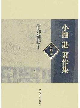 小畑進著作集 第9巻 信仰随想 1