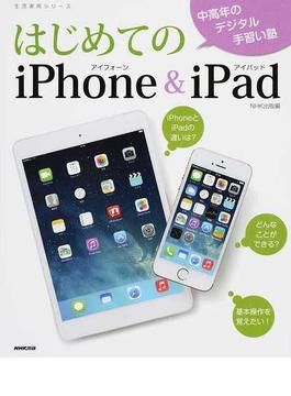 はじめてのiPhone & iPad(中高年のデジタル手習い塾)