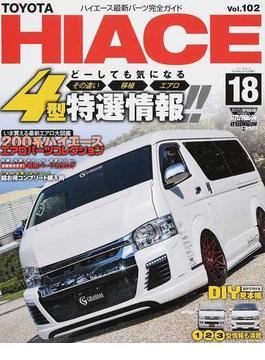 トヨタハイエース 18