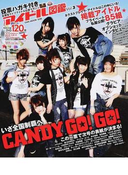 LIVEアイドル図鑑 投票型ライブアイドル応援マガジン Vol.3(OAK MOOK)