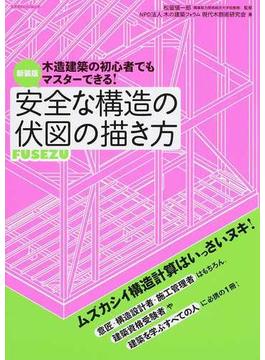 安全な構造の伏図の描き方 木造建築の初心者でもマスターできる! 新装版(エクスナレッジムック)