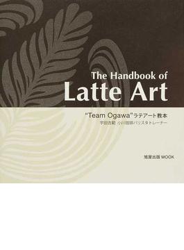 "The Handbook of Latte Art ""Team Ogawa""ラテアート教本(旭屋出版mook)"