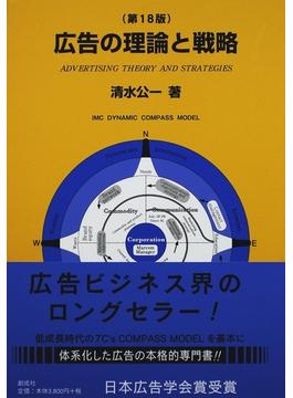 広告の理論と戦略 第18版