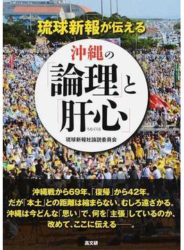 琉球新報が伝える沖縄の「論理」と「肝心」