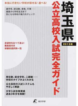 公立高校入試完全ガイド埼玉県 2015年