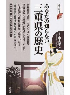 あなたの知らない三重県の歴史(歴史新書)