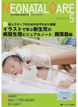ネオネイタルケア 新生児医療と看護専門誌 vol.27−5(2014−5) イラストで学ぶ新生児の病態生理ビジュアルノート 循環器編