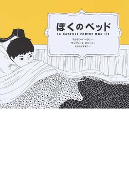 ぼくのベッド