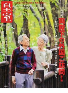 """皇室 Our Imperial Family 第62号(平成26年春号) 大特集天皇・皇后両陛下外国ご訪問 第2回 """"平和国家""""として生きる戦後日本の決意を世界に示されて(扶桑社MOOK)"""