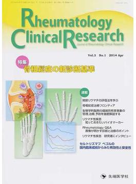 Rheumatology Clinical Research Journal of Rheumatology Clinical Research Vol.3No.1(2014−4) 特集骨粗鬆症の新診断基準