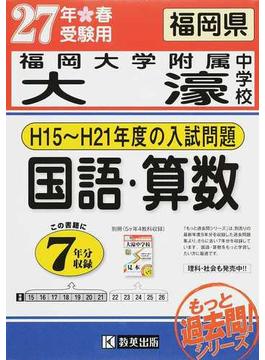福岡大学附属大濠中学校 もっと過去7年分入試問題集 27年春受験用国語・算数